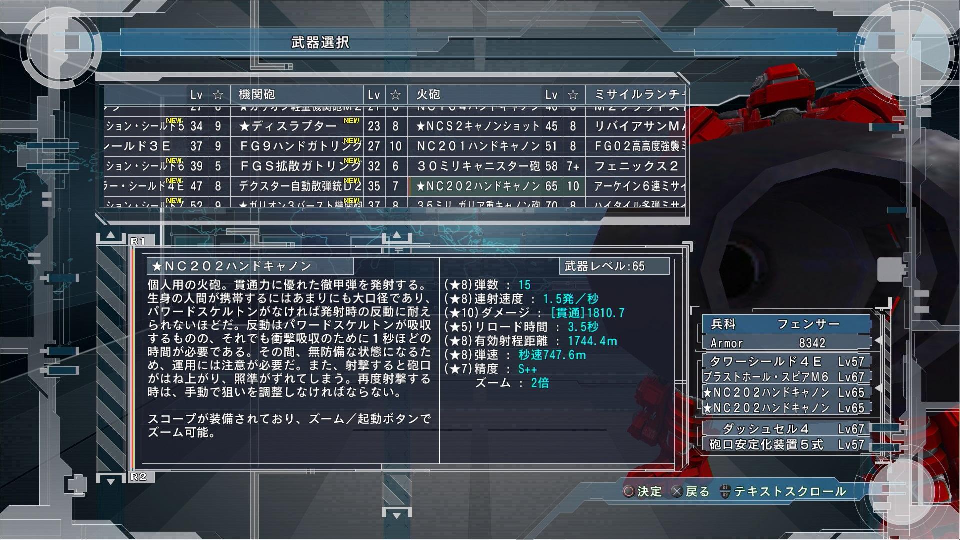 防衛 軍 チート 地球 5