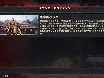 PS4『コナン アウトキャスト』の「DLC 2018 パッ …