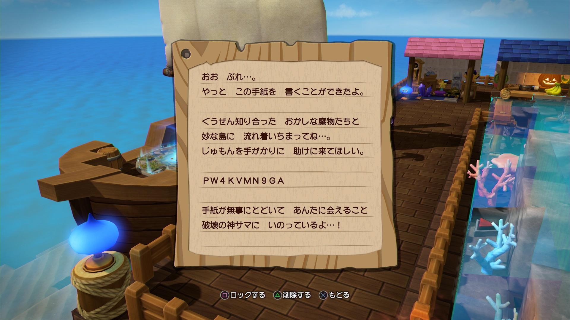 島 か パスワード いたく
