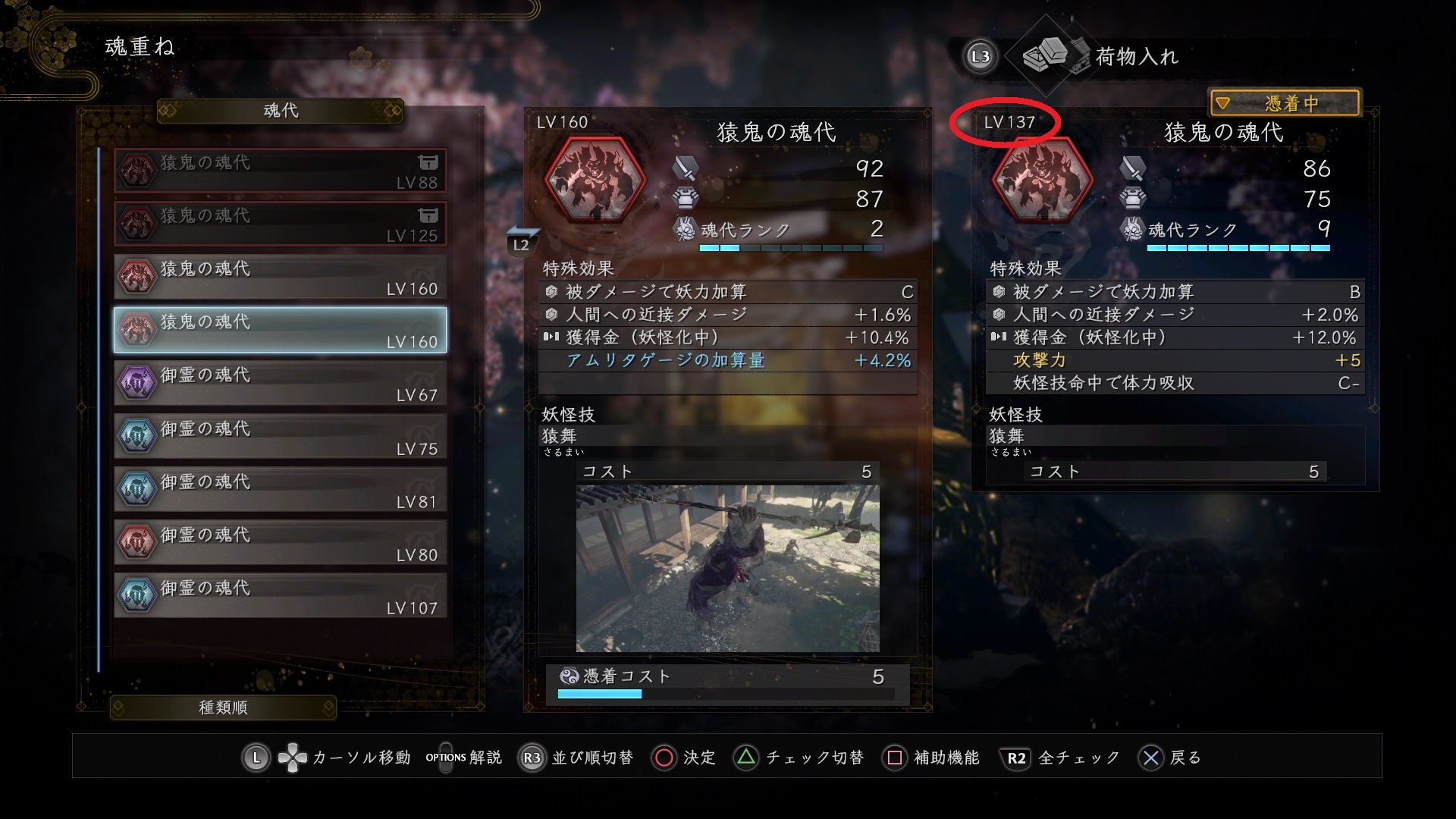 木霊 紫 2 仁王
