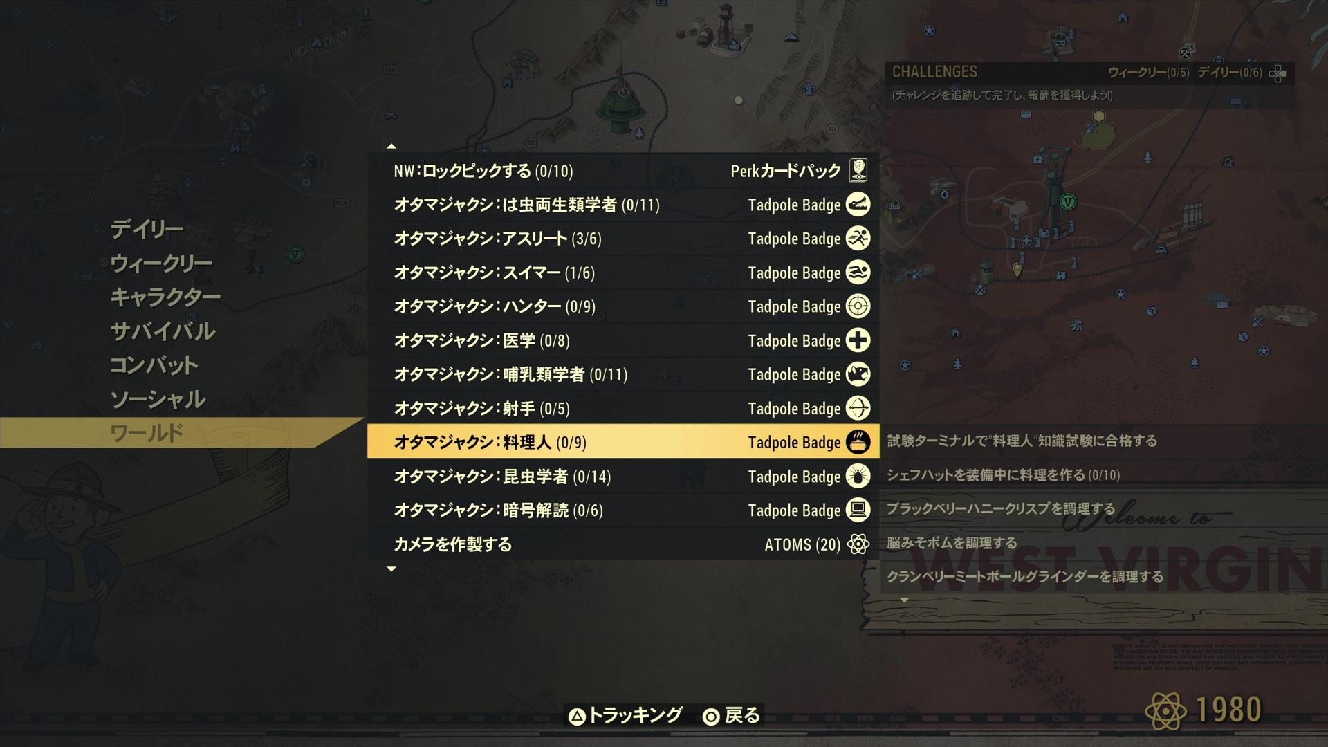 オタマジャクシ fallout76