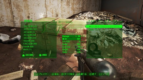 Fallout 4_20151227144000