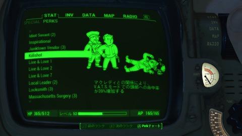 Fallout 4_20160119061353