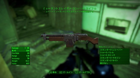 Fallout 4_20151231165651