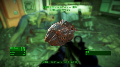 Fallout 4_20151231165639