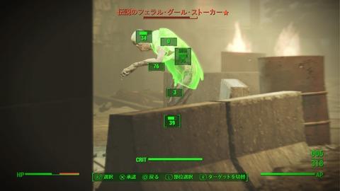 Fallout 4_20151227144302