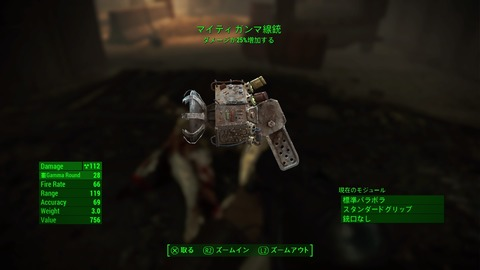 Fallout 4_20151227144328