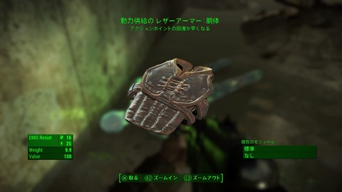 Fallout 4_20151227143733