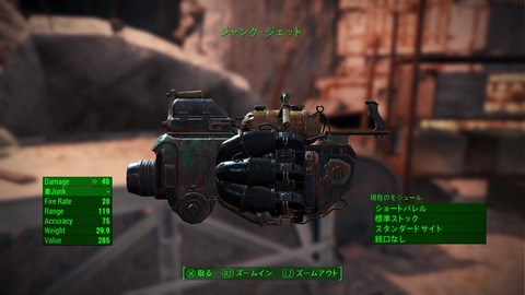 Fallout 4_20151224052936
