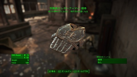 Fallout 4_20160101131020