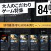 [PSストアセール]大人のこだわり&3000円未満セール!!