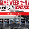 [PSストア] GAME WEEKセール2019!